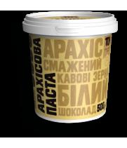 Арахісова паста з білим шоколадом та кавовими зернами 500 г