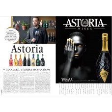Astoria – prosecco that has become an art